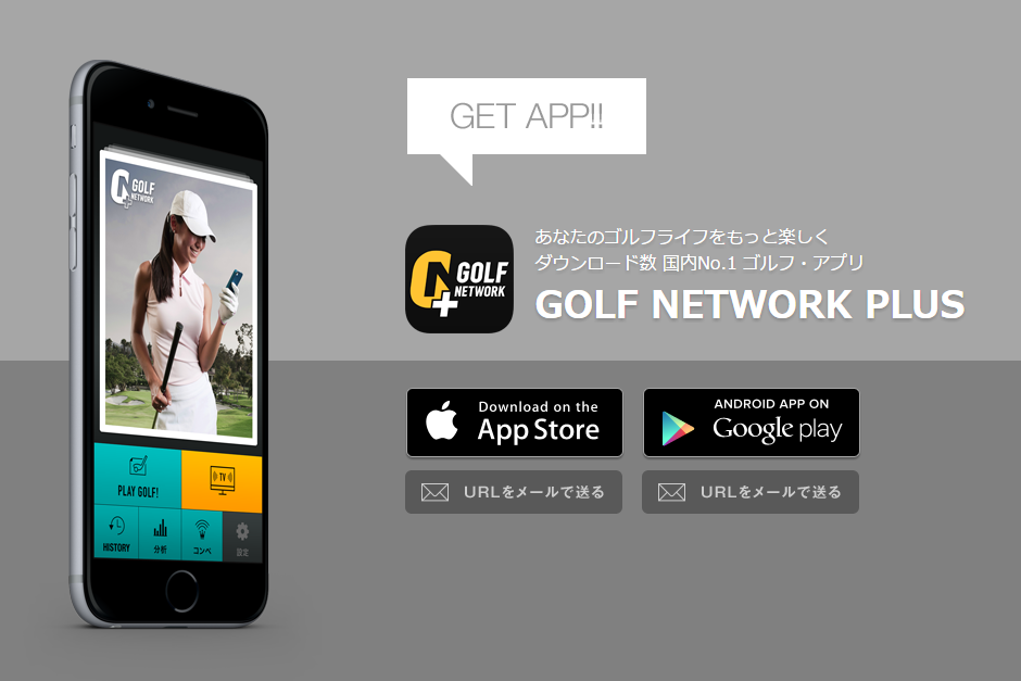 GOLF NETWORK PLUS アプリ